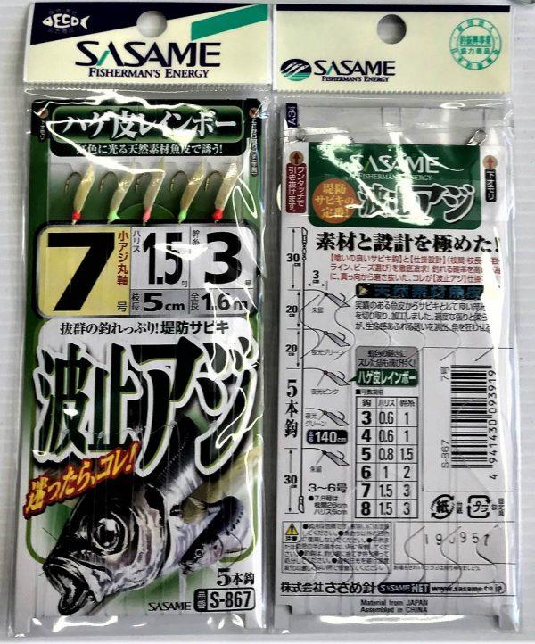 Sabiki sasame S-867 FISH SKIN